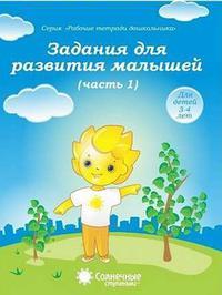 Задания для развития малышей ч.1