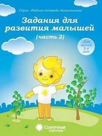 Задания для развития малышей ч.2