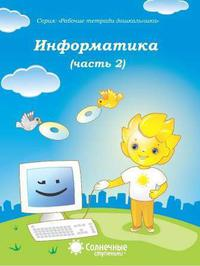 Информатика ч.1