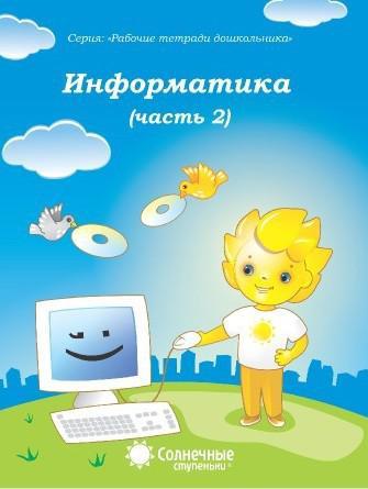 Информатика ч.2