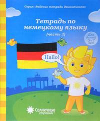 Тетрадь по немецкому языку ч.1
