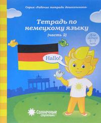 Тетрадь по немецкому языку ч.2