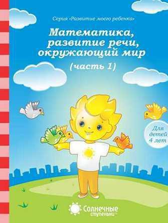 Математика, разв.речи, грамота, окружающий мир для детей 4 лет ч.1