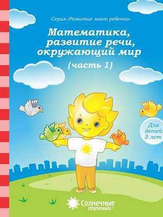 Математика, разв.речи, грамота, окружающий мир для детей 5 лет ч.1