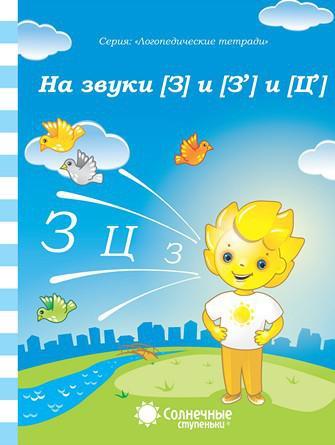 Логопедическая тетрадь на звуки [З], [З'] и [Ц]