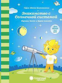 Знакомство с Солнечной системой