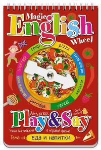 Волшебное колесо. English. Еда и напитки (Food and drinks)