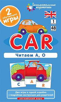 Клементьева Т.Б. Англ1. Машина (Car). Читаем А, О. Level 1. Набор карточек