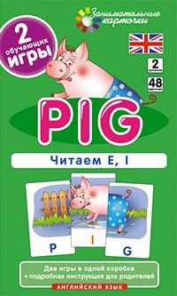 Клементьева Т.Б. Англ2. Поросенок (Pig). Читаем E, I. Level 2. Набор карточек