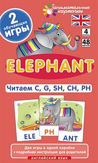 Клементьева Т.Б. Англ4. Слон (Elephant). Читаем C, G, SH, CH, PH. Level 4. Набор карточек