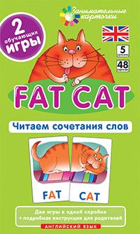 Клементьева Т.Б. Англ5. Толстый кот (Fat Cat). Читаем сочетания слов. Level 5. Набор карточек