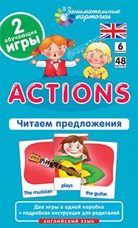Клементьева Т.Б. Англ6. Действия (Actions). Читаем предложения. Level 6. Набор карточек