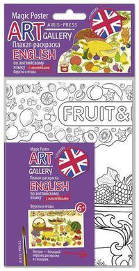 АРТ. Плакат-раскраска English с наклейками и заданиями.Фрукты и ягоды