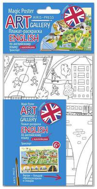 АРТ. Плакат-раскраска English с наклейками и заданиями.Транспорт