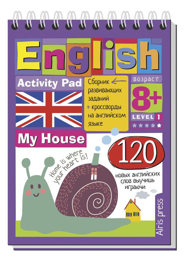 Политова М.А., Соломонова Г.С. Умный блокнот. English Мой дом (My House) Уровень1
