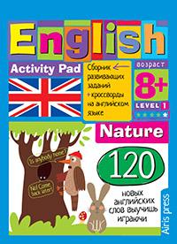 Умный блокнот. English Природа (Nature) Уровень1