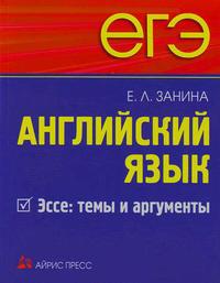 Занина Е.Л. ЕГЭ. Английский язык. Эссе: темы и аргументы.