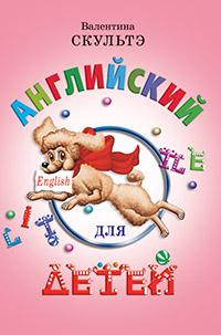 Скультэ В. Английский для детей. (цветные илл.)