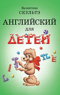 Скультэ В. Английский для детей. (ч.б. иллюстр.)