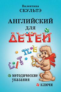 Скультэ В. Английский для детей. Методические указания и ключи
