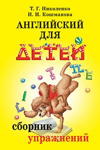 Николенко Т., Кошманова И. Английский для детей. Сборник упражнений