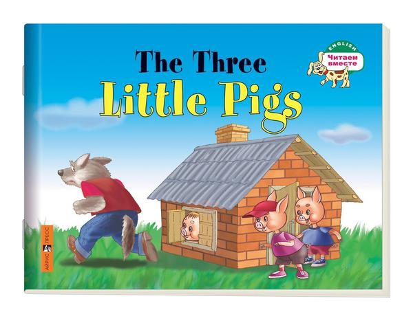 Наумова Н.А. Три поросенка. The Three Little Pigs. (на английском языке)