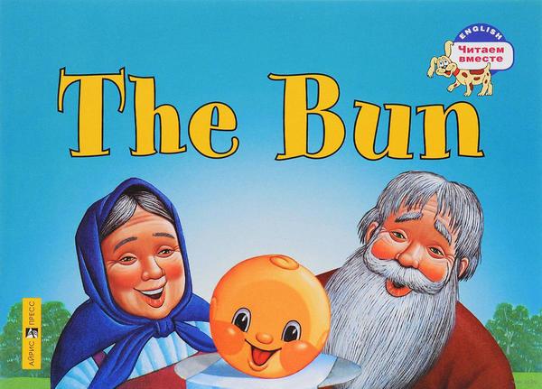 Наумова Н.А. Колобок. The Bun. (на английском языке)