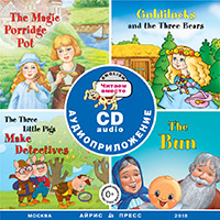 Сборник сказок. Читаем вместе. Уровень 2 (синий). CD(в коробке)