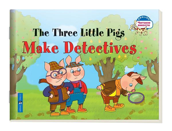 Наумова Н.А. Три поросенка становятся детективами. The Three Little Pigs Make Detectives. (на английском языке)