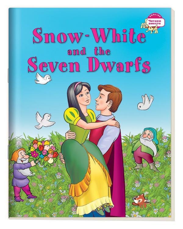 Наумова Н.А. Белоснежка и семь гномов. Snow White and the Seven Dwarfs. (на английском языке)