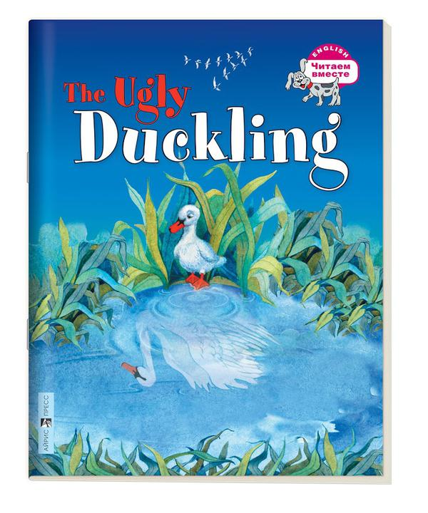 Карачкова А.Г. Гадкий утёнок. The Ugly Duckling. (на английском языке)