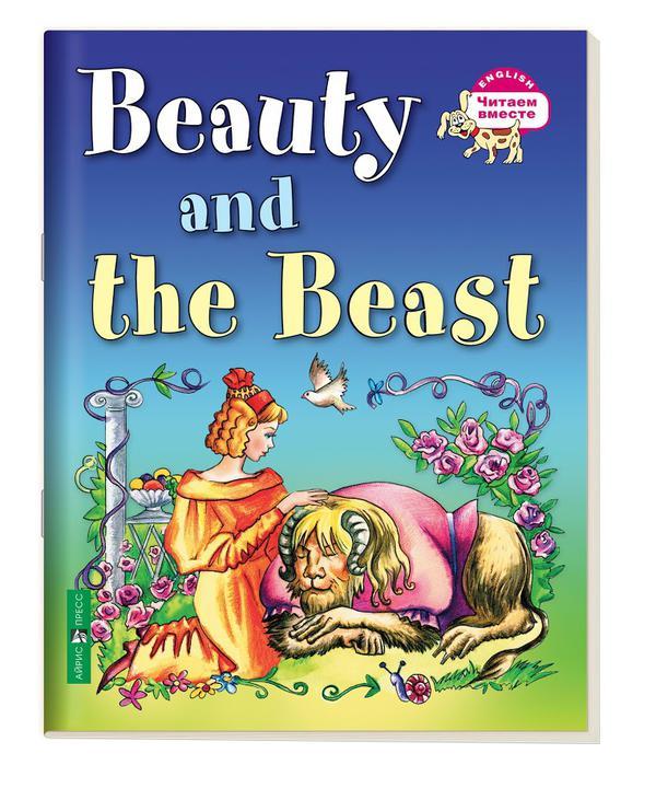 Красавица и чудовище. Beauty and the Beast. (на англ. языке)