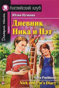 Пучкова Ю.Я. Дневник Ника и Пэт