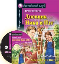 Пучкова Ю.Я. Дневник Ника и Пэт (комплект с CD)
