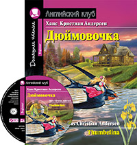 Андерсен  Х.К. Дюймовочка.Домашнее чтение с заданиями по новому ФГОС (комплект с MP3)