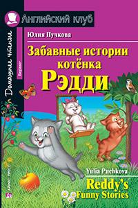 Пучкова Ю.Я. Забавные истории котенка Рэдди. Домашнее чтение