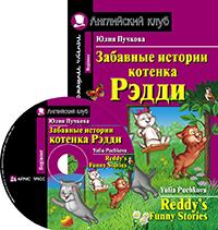 Пучкова Ю.Я. Забавные истории котенка Рэдди. Домашнее чтение (комплект с CD)