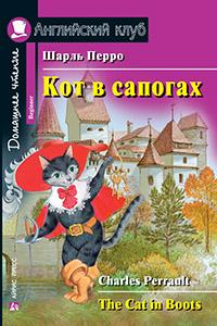 Перро Ш. Кот в сапогах. Домашнее чтение