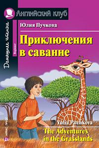 Пучкова Ю.Я. Приключения в саванне. Домашнее чтение