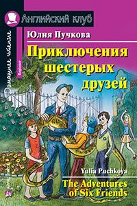 Пучкова Ю.Я. Приключения шестерых друзей. Домашнее чтение
