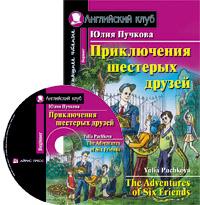 Пучкова Ю.Я. Приключения шестерых друзей. Домашнее чтение (комплект с CD)