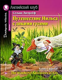 Лагерлёф С. Путешествие Нильса с дикими гусями. Домашнее чтение с заданиями по новому ФГОС