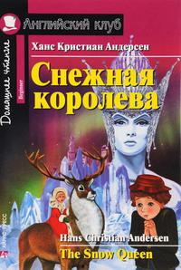 Андерсен Х. К. Снежная королева. The Snow Queen. Домашнее чтение