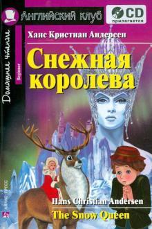 Андерсен Х. К. Снежная королева. The Snow Queen. Домашнее чтение.(комплект с CD)