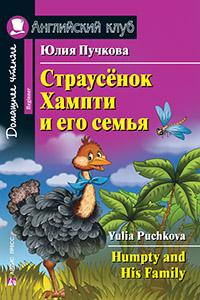 Пучкова Ю.Я. Страусёнок Хампти и его семья