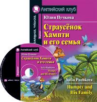 Пучкова Ю.Я. Страусёнок Хампти и его семья. Домашнее чтение (комплект с CD)