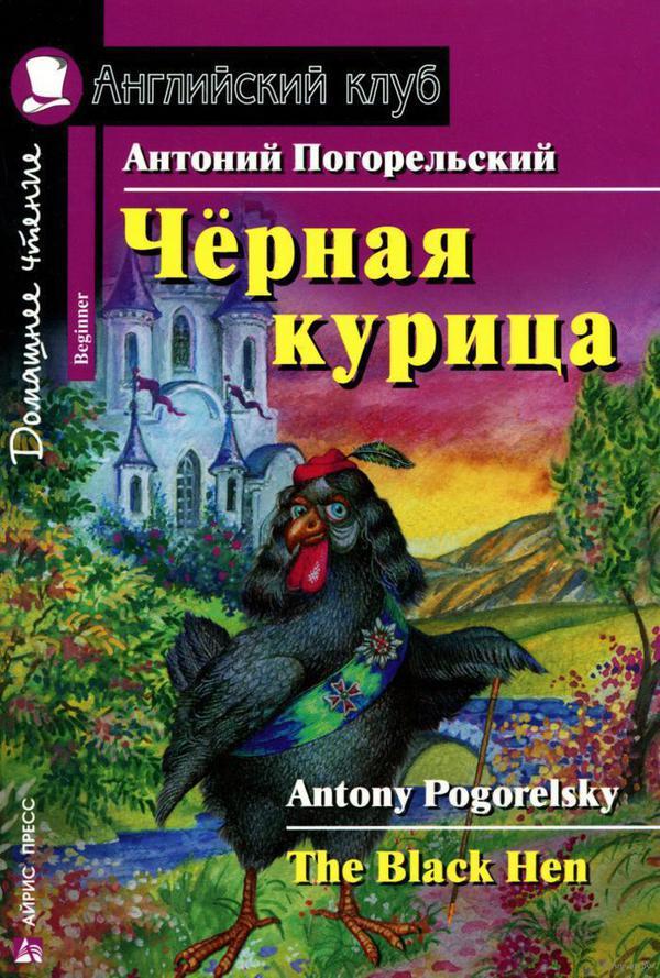 Погорельский А. Чёрная курица, или Подземные жители. Домашнее чтение