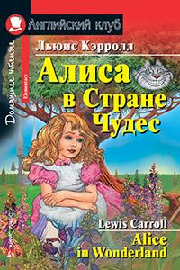 Кэрролл Л. Алиса в Стране Чудес. Домашнее чтение