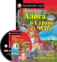 Кэрролл Л. Алиса в Стране Чудес. Домашнее чтение. (комплект с MP3)