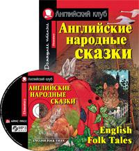 Английские народные сказки. (комплект с MP3)